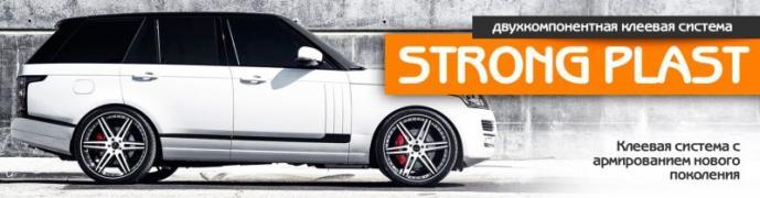 Adhesive for automotive plastic StrongPlast (Strongest)