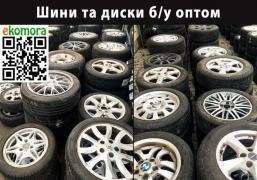 Автошини та диски б/у ОПТОМ. Колеса в зборі, шини, автошины, резина ОПТ