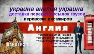 Delivery of parcels, goods Ukraine England Ukraine