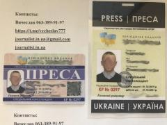 ID card/ Press card of a Journalist (Help to Make)