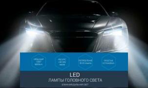 LED лампы с цоколем H4, в фары автомобиля, ближний и дальний свет