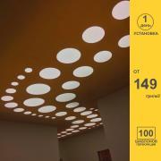 Натяжные потолки • от 149грн/м2 • Установка за 1 день